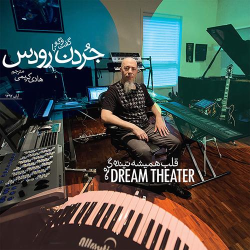 گفتگو با جردن رودس (Jordan Rudess)-48xtl3kpacyj0hmk8xh7.jpg