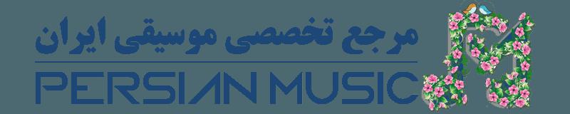 پرشین موزیک | مرجع تخصصی موسیقی ایران